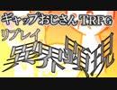 ギャップおじさんTRPG『異界顕現』5話