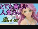 【ネタバレ有り】 ドラクエ11を悠々自適に実況プレイ Part 40