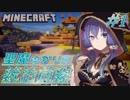 【Minecraft】聖魔ゆかりの統治前線 #1【VOICEROID実況】