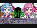 アイドルタイムプリパラ 第24.810話「下