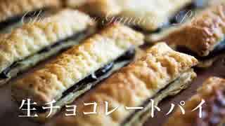 生チョコパイ【お菓子作り】手作りバレン