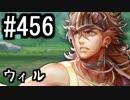 【課金マン】インペリアルサガ実況part456【とぐろ】