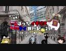 【ゆっくり】イギリス・タイ旅行記 29 ロンドンバス 前面展望