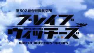 ブレイブウィッチーズBD修正版 NCOP 1080p 60fps