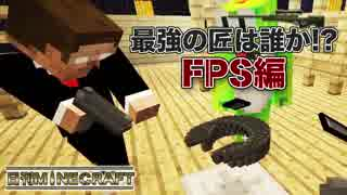 【日刊Minecraft】最強の匠は誰か!?FPS編 最強の兵士3章【4人実況】
