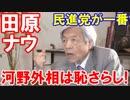 【田原総一朗さんが怒ってるぞ】 民進党こそ与党だよ!