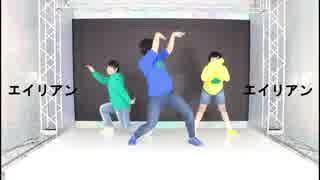 【保留組】エイリアンエイリアン【踊って