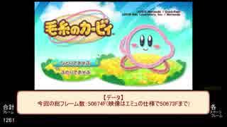【TAS】毛糸のカービィ Any%【testrun】