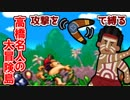 【第11回実況者杯本選】攻撃を『く』で縛る高橋名人の大冒険島【25実況】