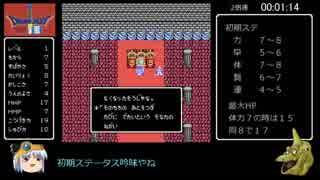 ドラゴンクエストⅢ(FC) 勇者一人バグなしRTA Part1