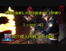 【地球防衛軍5】今度は普通にR:INF縛りM032 洞穴侵入作戦 第一段階