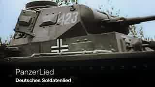 [ドイツ軍歌] PanzerLied パンツァーリート 自衛隊演奏Ver