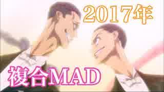 【複合MAD⑤】2017年アニメMAD【10%romance