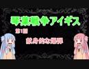 【琴葉戦争アイギス】第1話 献身的な爆弾