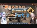 【REVHEAD】紲星あかりのREVHEAD道 Part2【紲星あかり】