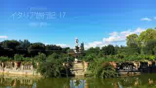 イタリア旅行記17 thumbnail