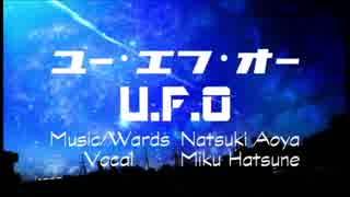 【歌ってみた】UFO【ユウシ】