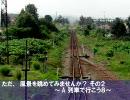 【A列車で行こう8】 ただ、車窓・風景を眺めてみませんか? その2