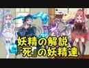 【ボイスロイド解説】琴葉姉妹が教える妖精のヒミツpart3【《✝死✝》】