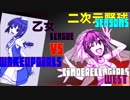 二次元野球5th百花③ WakeUpGirls VS デレステWest
