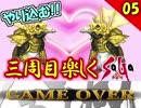 【ミンサガ 3周目】特殊エンドを目指す!全力で楽しむミンサガ実況 Part5