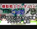 【ガンダムUC】アンクシャ&バイアランC-2 解説【ゆっくり解説】part14