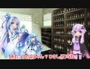琴葉葵の姉を戻す一週間 0日目 前編【VOICEROID劇場】