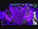【VOICEROID実況】琴葉?、フェスやるってよ 13【Splatoon2】
