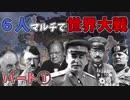 【HoI4】マルチで世界大戦『第一話 コミンテルン』【6人実況】