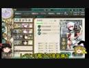 【艦これ】駆逐艦・軽巡洋艦レベリング【ゆっくり実況】