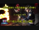 【地球防衛軍5】今度は普通にR:INF縛りM034 洞穴侵入作戦 第三段階