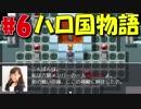 【実況】ハローの国からこんにちは!#6【ハロ国物語】
