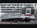 重音テトがハッピーシンセサイザで東武本線系統の駅名を歌う