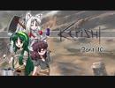 【Kenshi】きりたんが荒野を征く Part 10【東北きりたん実況】