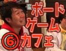 娯楽創造実験ラボラトリ #006「ボードゲームカフェ潜入編①」
