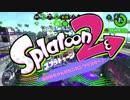【Splatoon2】あかねちゃんのガンガンブラスターPart.1【S+50】
