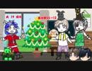 【刀剣乱舞】孤島のメリークリスマス パート1【CoCリプレイ】