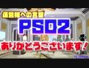 PSO2を褒めまくる動画