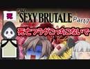 【ゆっくり実況】SEXY BRUTALE part7【セクシーブルテイル】