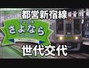 【特報】都営新宿線 10-000形が引退