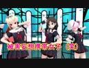 【MMD艦これ】被害妄想携帯女子(笑)(白露型)