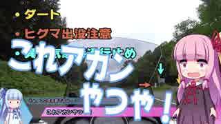 【琴葉車載】GSRで北海道 道の駅完全制覇