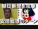 安倍総理「朝日らしくて哀れ」朝日=嘘報道+論理のすり替えで謝罪しない