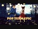 【第20回MMD杯本選】POP TEAM EPIC【ハルオロイド・ミナミCeVIOカバー】