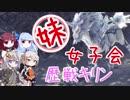 【MHW】妹・女子会の歴戦キリン討伐【VOICEROID実況CeVIO実況】