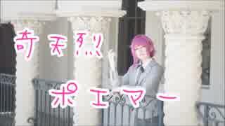 【A3!】奇天烈ポエマー 踊ってみた【オリ