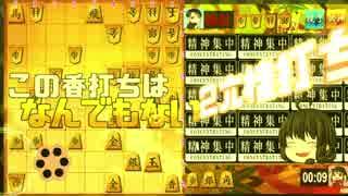 チェス実況者の逆襲(将棋実況).mp4
