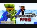 【日刊Minecraft】最強の匠は誰か!?FPS編 スカイバトル第2章【4人実況】