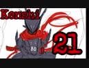 【Kenshi】KAMOtanの冒険Part21【夜のお兄ちゃん実況】