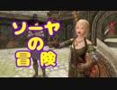 【Skyrim】ソーヤの冒険 修行編6【ゆっくり実況】